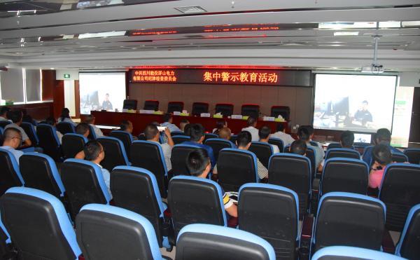 川能屏山电力集中开展警示教育活动