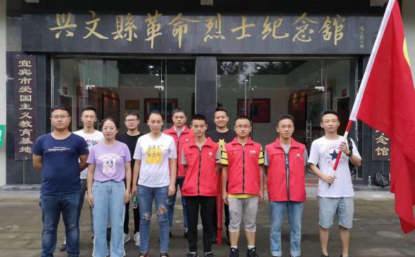 """共青团川能兴文电力委员会开展""""不忘初心、牢记..."""