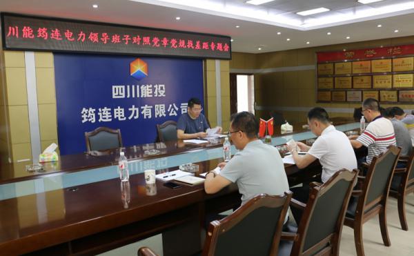 川能筠连电力召开领导班子对照党章党规找差距专题会